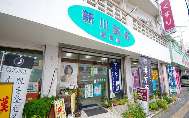 新川薬品 野嵩店 店舗外観